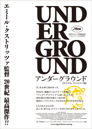 アンダーグラウンド(1995)