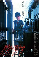 時をかける少女(1983)