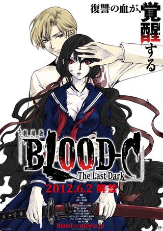 劇場版BLOOD-C The Last Dark