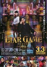 ライアーゲーム 再生(リボーン)