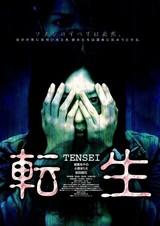 転生 TENSEI