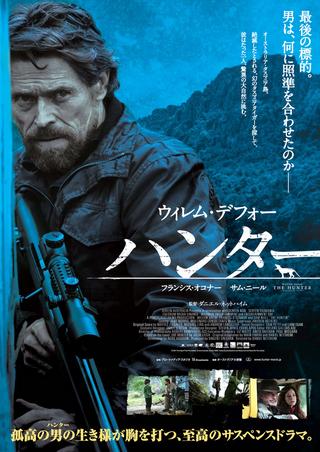 ハンター(2011)