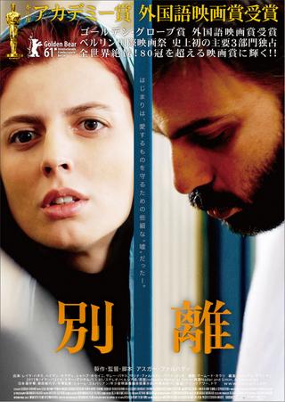 別離(2011)