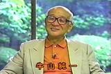 テレビに挑戦した男・牛山純一