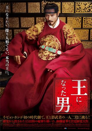 映画「王になった男」の画像