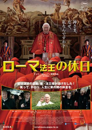 ローマ法王の休日