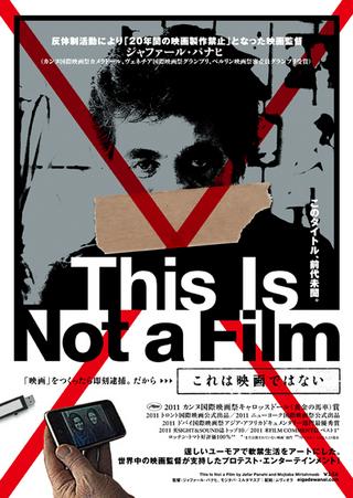 これは映画ではない