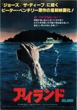 アイランド(1980)