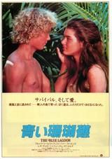 青い珊瑚礁(1980)