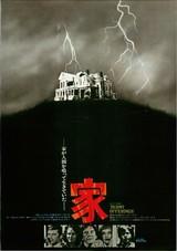 家(1976)