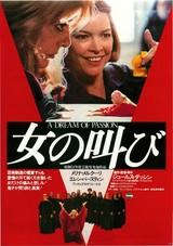女の叫び(1978)
