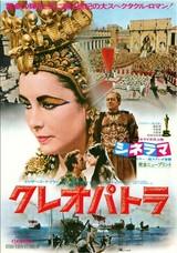 クレオパトラ(1963)