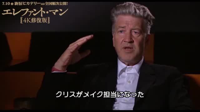 4K修復版 デビッド・リンチ監督インタビュー映像第2弾