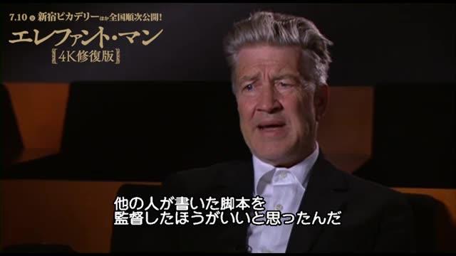 4K修復版 デビッド・リンチ監督インタビュー映像
