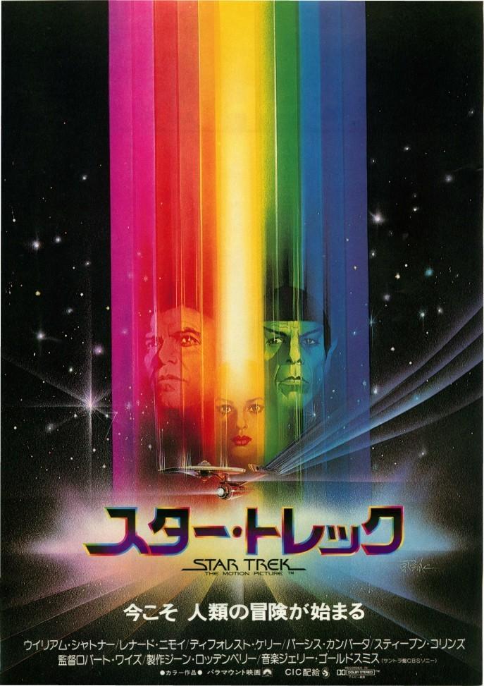 スター・トレック(1979) : 作...
