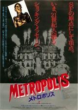 メトロポリス(1984再公開版)