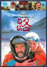 路(1982)