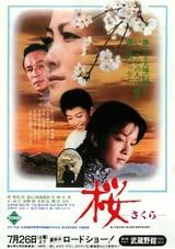 桜 さくら(1979)