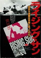 ライジング・サン(1980)