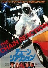 チェーン・リアクション(1980)