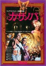 カサノバ(1976)