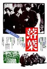 落葉(1966)