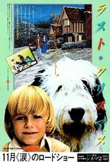 ラスト・クリスマス(1980)
