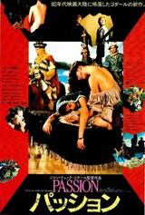 パッション(1982)