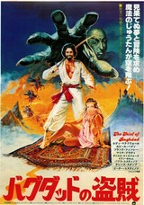 バグダッドの盗賊(1978)
