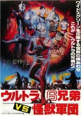 ウルトラ6兄弟VS怪獣軍団