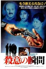 殺意の瞬間(1984)