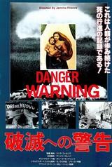 破滅への警告