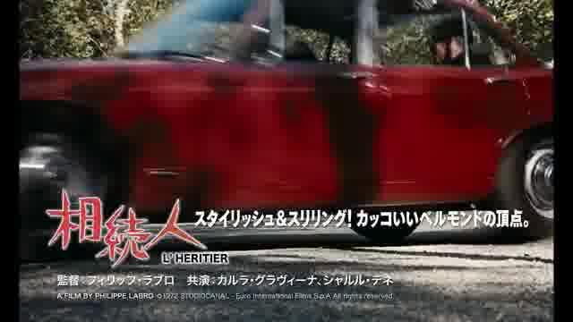 「ジャン=ポール・ベルモンド傑作選2」予告編