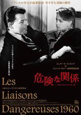 危険な関係(1959)