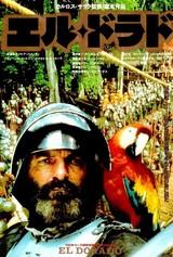 エル・ドラド(1987)