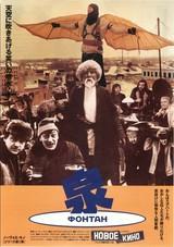 泉(1988)