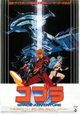 コブラ(1982)