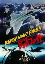 世界の空軍 AIR FORCE'82 ドッグ・ファイト