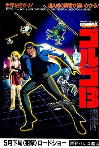 ゴルゴ13 1983 作品情報 映画 com