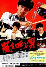嵐を呼ぶ男(1983)