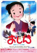 おしん(1984)