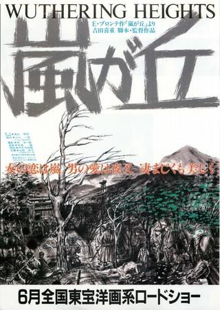 嵐が丘(1988) : 作品情報 - 映...