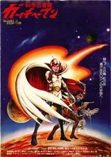 科学忍者隊ガッチャマン(1978)