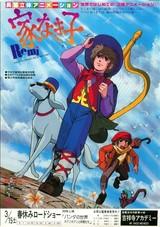 家なき子(1980)