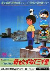 母をたずねて三千里(1980)