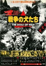 戦争の犬たち(1980・日本)