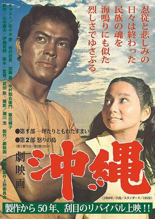 映画 沖縄
