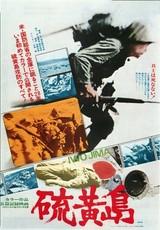 硫黄島(1973)