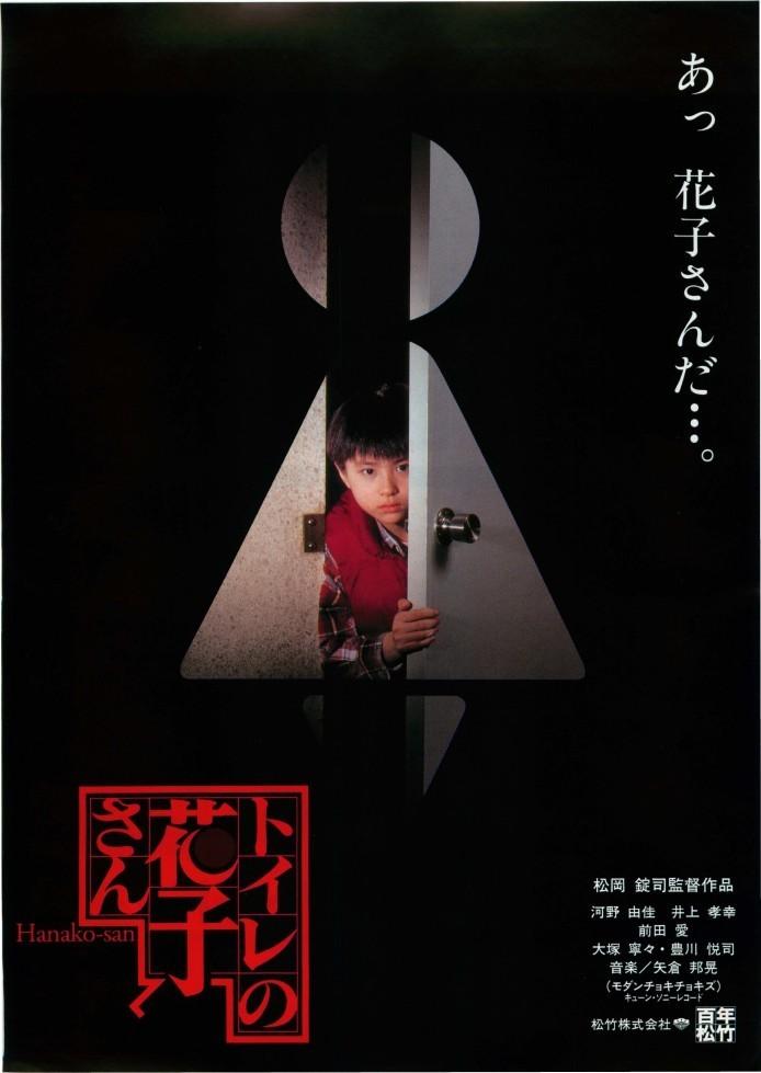 トイレ の 花子 さん 映画