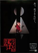 トイレの花子さん(1995)
